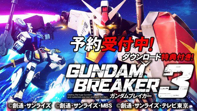 『ガンダムブレイカー3』ダウンロード版の予約受付開始! 特典は「HG Zガンダム」のパーツ&武器データ!