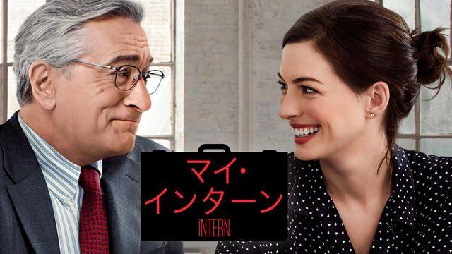 大人の女性のための最新映画はコレ! 「PlayStation™Video」なら最新映画が観られる!