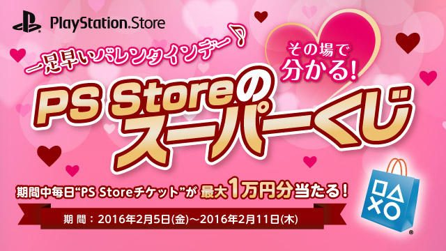 毎日最大1万円分の「PS Storeチケット」が当たる! 「一足早いバレンタインデー♪ PS Storeのスーパーくじ」キャンペーン本日より開催!