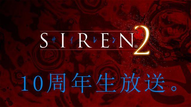 2月9日20:00から、スタッフ・出演者も登場するニコニコ生放送番組「『SIREN2』10周年生放送」放送決定!