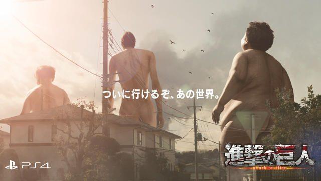 ゲーム『進撃の巨人』新TVCM「巨人、襲来。」篇、2月11日よりオンエア! 平凡で退屈な日常から脱却し、少年たちは巨人との戦いへ!