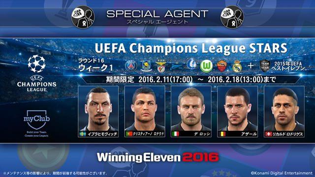 『ウイニングイレブン 2016』myClubモードでUEFA Champions Leagueキャンペーンが開始! 欧州の頂点を目指すトップ選手を獲得しよう!