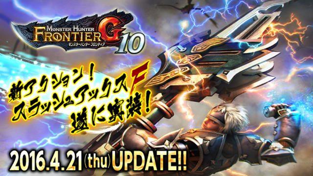 新たな武器種『スラッシュアックスF』実装!『G10』大型アップデートが4月21日に実施決定! プレミアムグッズも同日発売!