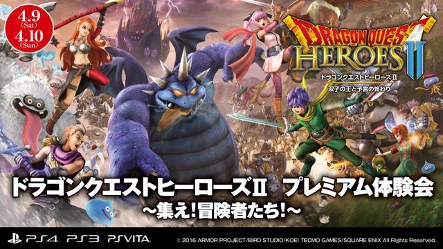 PS4®版『ドラゴンクエストヒーローズⅡ』体験会を4月9日と10日に開催! 抽選で620名をご招待!