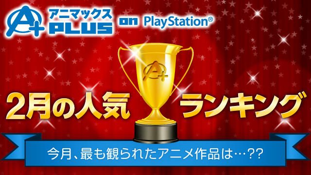 あの人気アニメがランクイン!「アニマックスPLUS on PlayStation®」今月のランキングをチェック!!