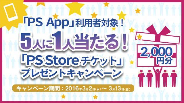 「PlayStation®App」利用者対象! 5人に1人に2,000円分の「PS Storeチケット」が当たるプレゼントキャンペーン実施!