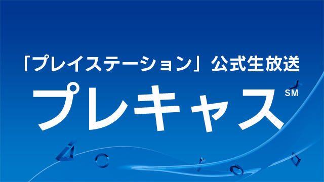 3月16日(水)20:00から生放送! 「プレイステーション」公式生放送 プレキャス℠