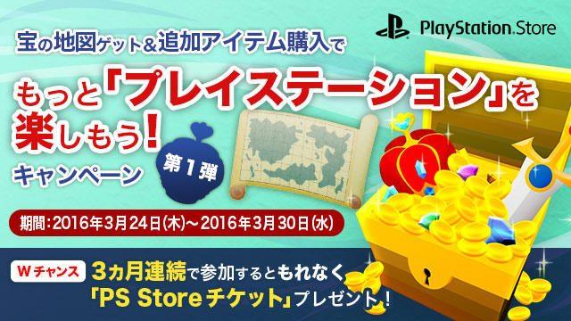PS Storeで追加アイテムを購入すると、500円分の「PS Storeチケット」が毎月抽選で1,000名に当たります!