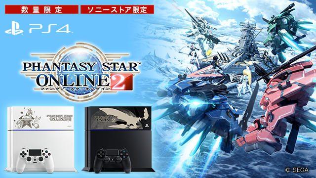 『ファンタシースターオンライン2』とPS4®のコラボモデルが本日3月25日より予約受付開始!