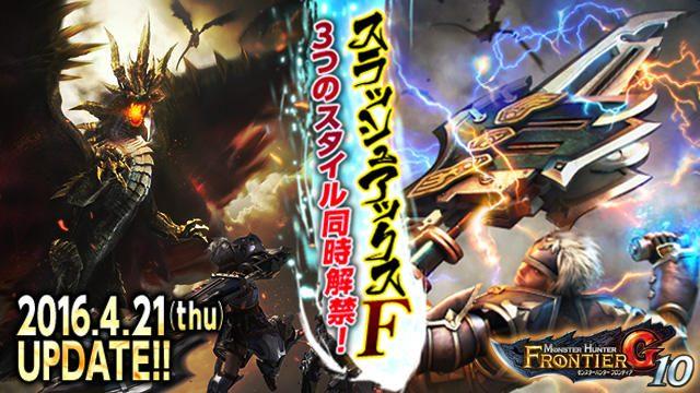 『G10』最新情報! 「スラッシュアックスF」に実装されるスタイル3種と帝征龍「グァンゾルム」の生態を公開!