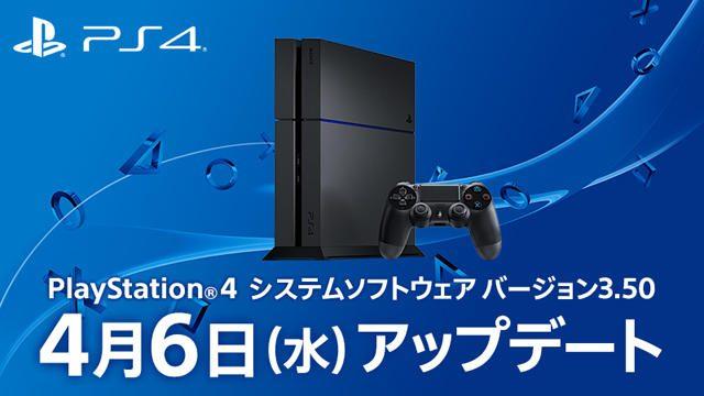PCでもリモートプレイが可能に! PlayStation®4システムソフトウェア バージョン3.50は4月6日(水)アップデート!