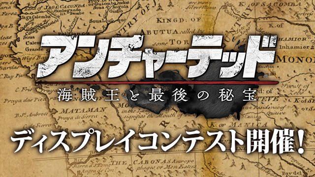 『アンチャーテッド 海賊王と最後の秘宝』ディスプレイコンテスト開催!