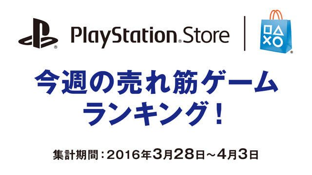 PS Store売れ筋ゲームランキング!(3月28日~4月3日)