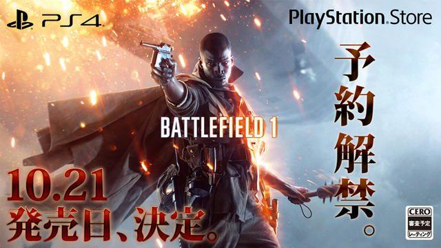 10月21日発売『バトルフィールド™ 1』DL版の予約受付開始! 「Deluxe Edition」ならゲーム本編への3日間の先行アクセスが可能!