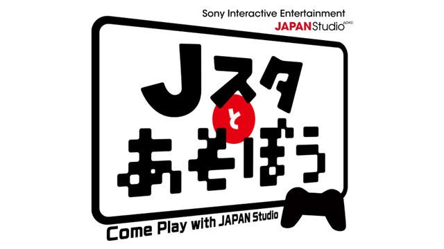 SIE JAPAN スタジオ公式番組「Jスタとあそぼう」が5月20日(金)20:00から放送スタート!