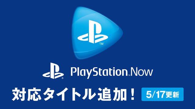 本日5月17日から追加されるPlayStation™Now新規対応タイトルを紹介!