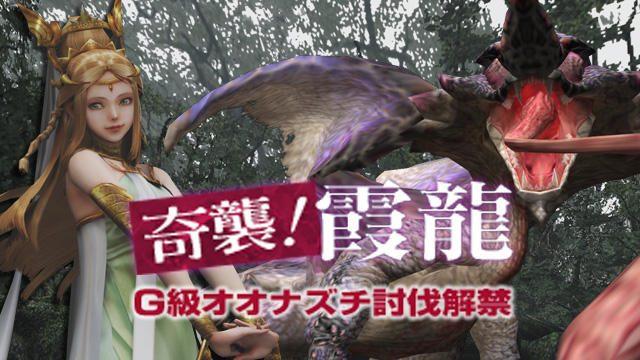 G級「オオナズチ」狩猟解禁! さまざまなイベント&キャンペーンで盛り上がる『MHF-G』最新情報