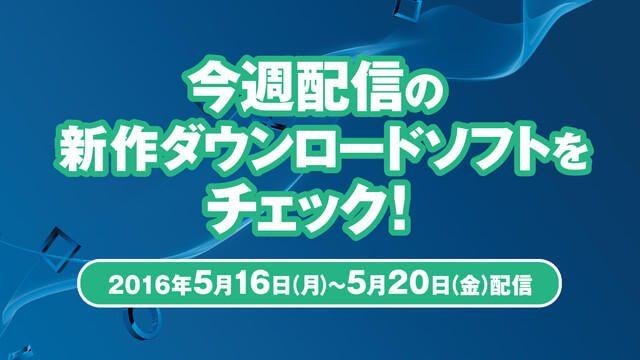 今週配信の新作ダウンロードソフトをチェック!(5月16日~20日配信)