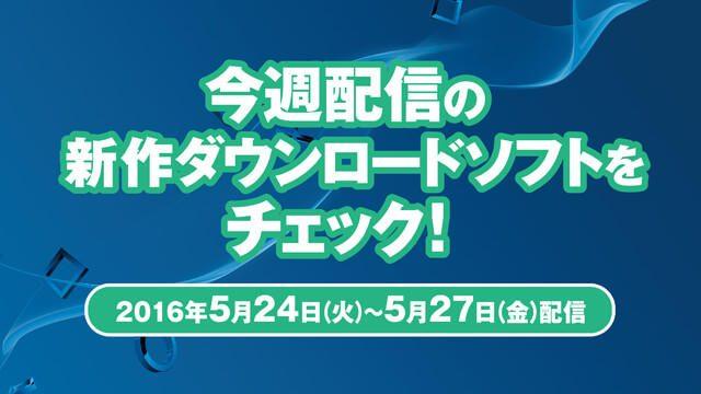 今週配信の新作ダウンロードソフトをチェック!(5月24日~27日配信)