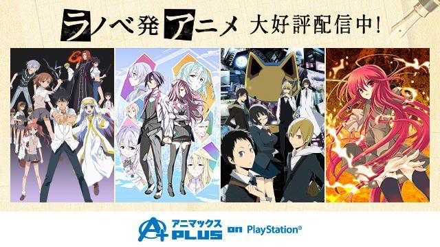 ライトノベル原作の人気アニメも「アニマックスPLUS on PlayStation®」なら全話無料!