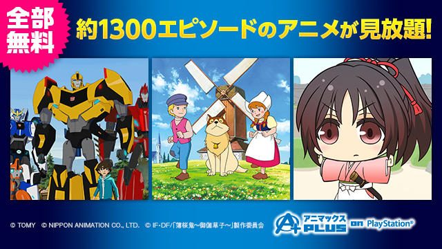 名作アニメが目白押し! 「アニマックスPLUS on PlayStation®」今月のおすすめはコレ!