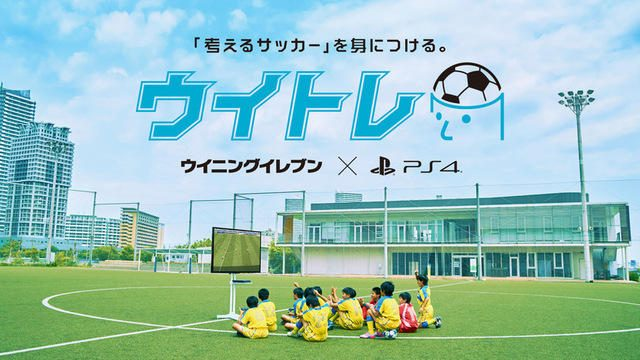 PS4®「ウイニングイレブン」でサッカーがうまくなる!? 「ウイトレ」スペシャル動画を本日6月8日より公開!