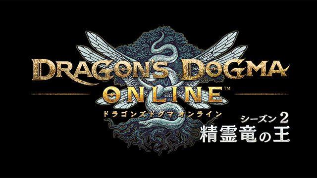『ドラゴンズドグマ オンライン』シーズン2.0最強装備を公開! 新たなミッションも登場!!