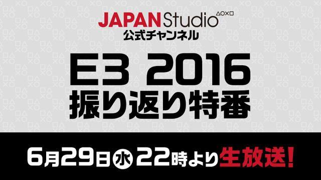 期待の新作『ABZU』やPS VRタイトルの実機プレイも! 「E3振り返り特番2016」が6月29日(水)22時スタート!