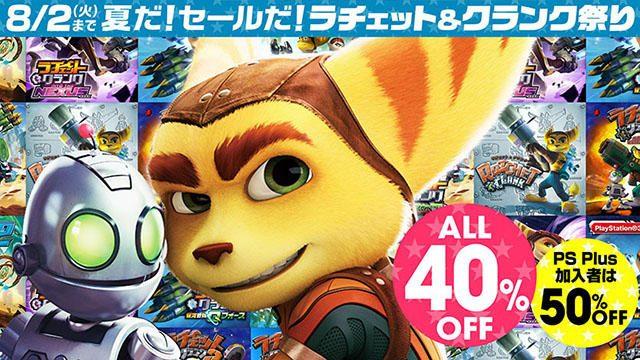 7月6日より『ラチェット&クランク THE GAME』発売直前記念セール開催! 関連タイトルが最大50%OFFに!