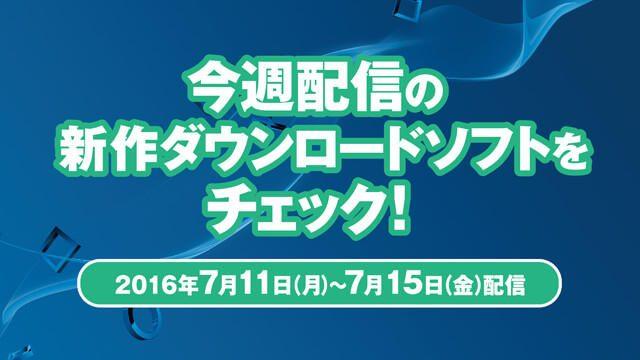 今週配信の新作ダウンロードソフトをチェック!(7月11日~7月15日配信)