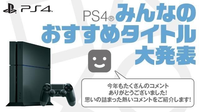 今おすすめのPS4®タイトルはコレ! 「#PS4のおすすめゲームと理由を教えて」 皆さんからのコメントをご紹介
