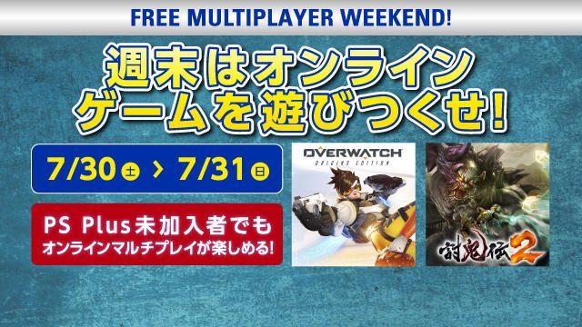 7月30日と31日に「FREE MULTIPLAYER WEEKEND」を開催! 週末はPS4®のオンラインマルチプレイを楽しもう!