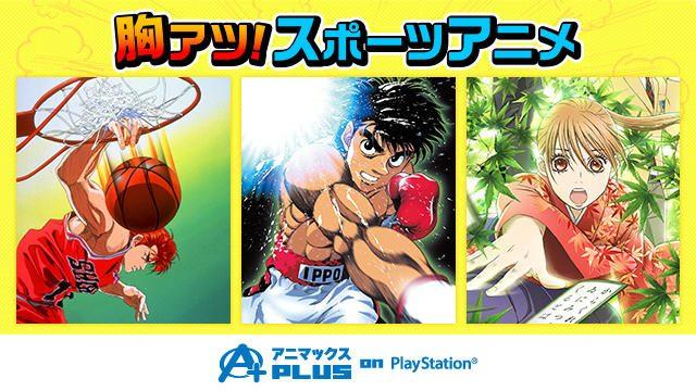 劇場版『スラムダンク』も無料!「アニマックスPLUS on PlayStation®」なら、あのアニメの感動シーンが何度でも
