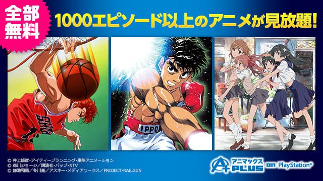 大人気スポーツアニメ登場! 「アニマックスPLUS on PlayStation®」今月のおすすめはコレ!