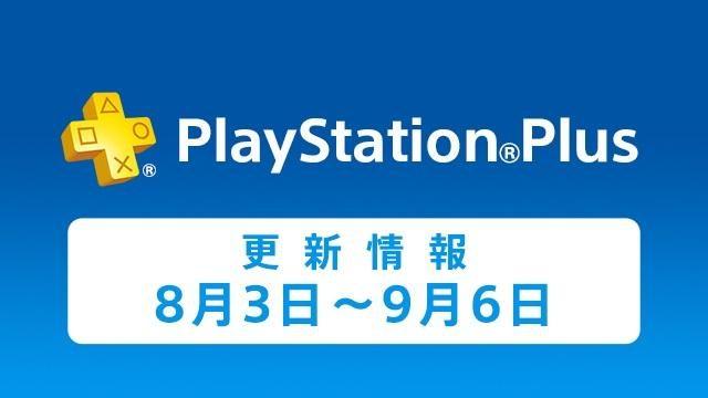 PlayStation®Plus提供コンテンツ 2016年8月の更新情報!
