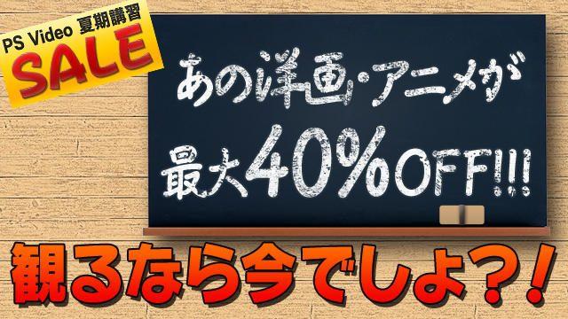 【最大40%OFF】映画は公開前の予習!アニメは名作を補習!? 約100タイトル『PS Video夏期講習セール』開始!