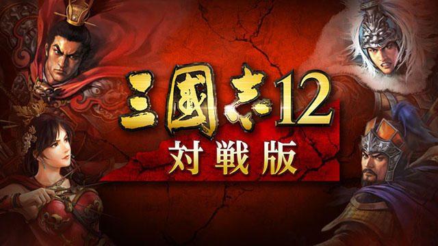 この夏、『三國志12 対戦版』がPS4®に登場! お得な事前登録キャンペーンが本日スタート!