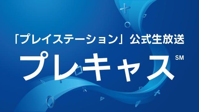 8月31日(水)20:00から生放送! 「プレイステーション」公式生放送 プレキャス℠