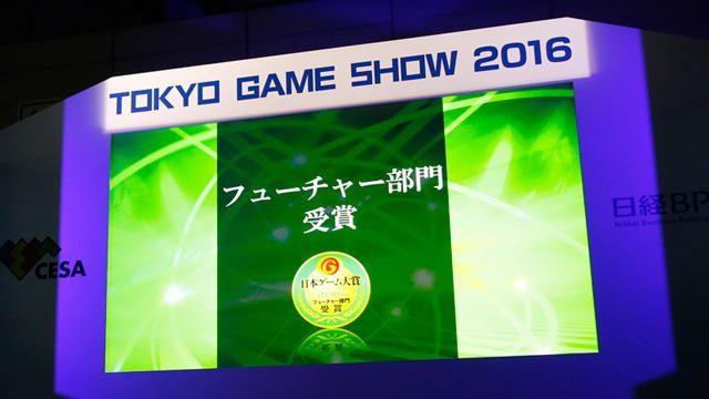 「日本ゲーム大賞2016 フューチャー部門」3タイトル受賞!