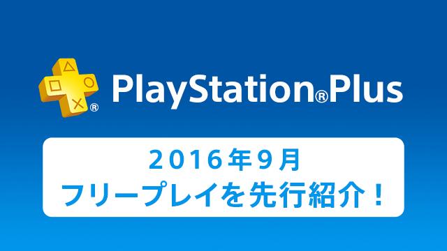 PS Plus 9月提供フリープレイを一部先行紹介!『BLAZBLUE CHRONOPHANTASMA EXTEND』などが配信決定!