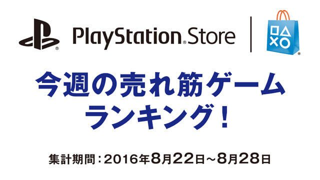 PS Store売れ筋ゲームランキング!(8月22日~8月28日)