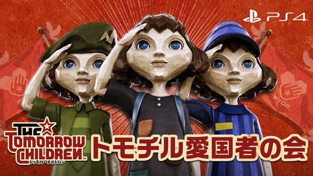 『The Tomorrow Children』配信開始! ゲームをさらに楽しめる運営サイト「トモチル愛国者の会」も公開!