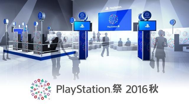 9月24日から全国4会場で開催! 「PlayStation®祭 2016秋」で話題作を体験しよう!!