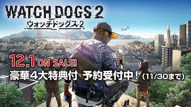 『ウォッチドッグス2』ダウンロード版の予約受付開始! DX版は通常版と同価格、ゴールド版は1,080円引き!