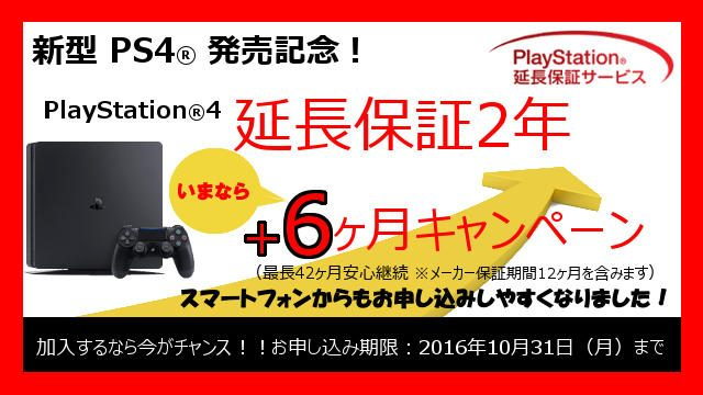 新型PS4®発売記念! 期間限定でPS4®の保証期間がさらに6ヶ月延長になるチャンス!
