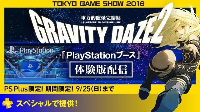 5日間限定! PS4®『GRAVITY DAZE 2』体験版を明日9月21日よりPS Plus加入者向けに配信!!