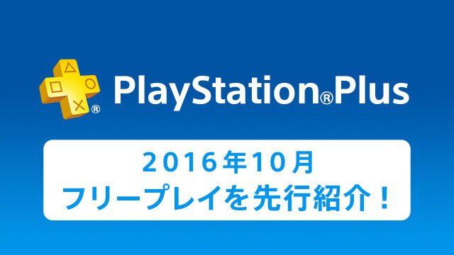 PlayStation®Plus提供コンテンツ10月更新情報一部先行紹介!