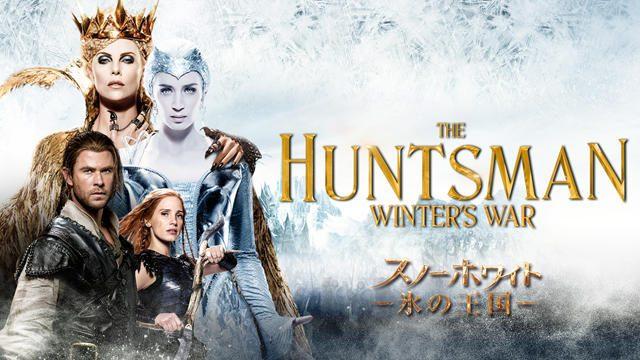 『スノーホワイト/氷の王国』早くも登場! 「PlayStation™Video」おすすめファミリー向け作品はコレ!