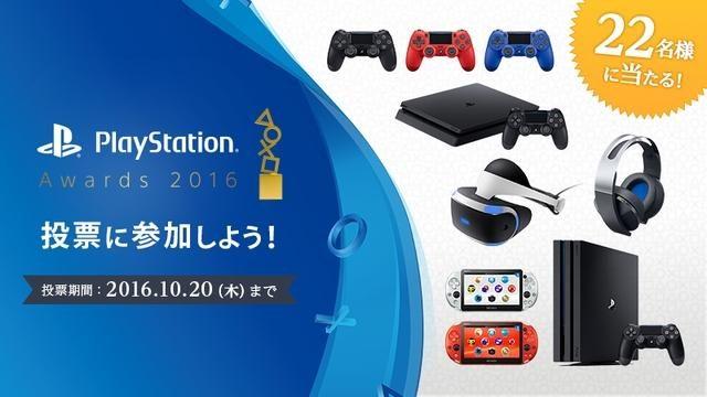 「PlayStation® Awards 2016」が12月13日に開催決定! 「ユーザーズチョイス賞」の投票も本日スタート!