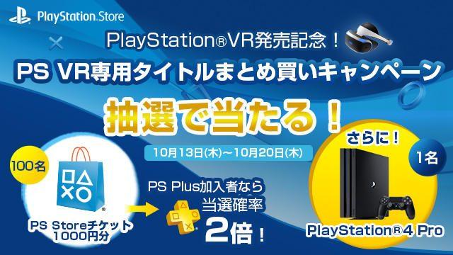 PS VR発売を記念し、専用タイトルのまとめ買いキャンペーンを開催! 抽選で豪華賞品が当たる!